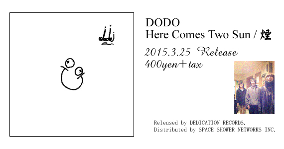 DODO_Here Comes Two Sun / 煙